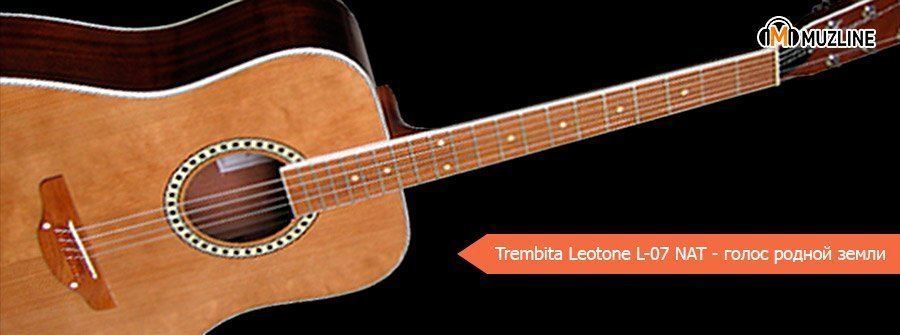 Trembita Leoton L-07 NAT купить